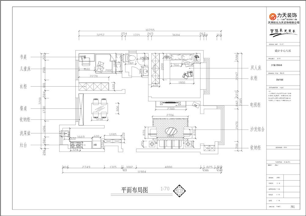 新中式 中式 二居 收纳 小资 户型图图片来自阳光力天装饰在力天装饰-奥莱城-96㎡-新中式1的分享