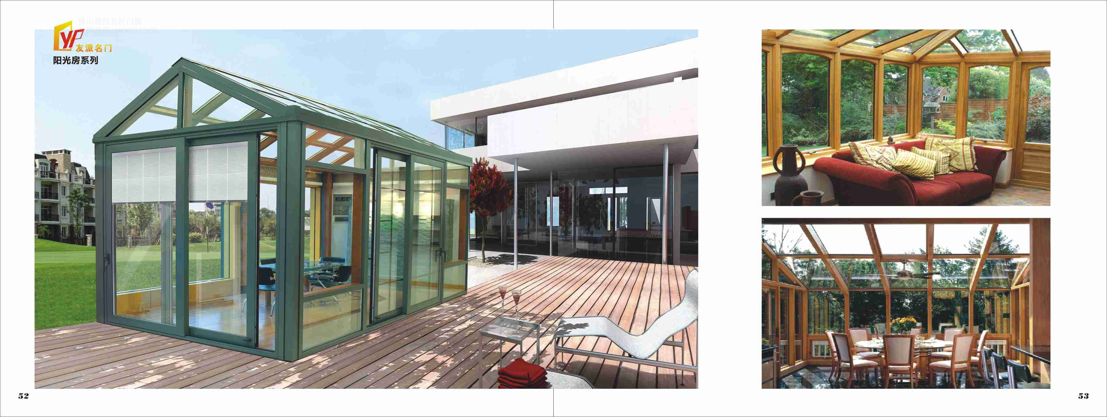 阳光房 欧式 混搭 简约图片来自djmjdoor在德技名匠阳光房的分享