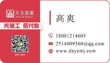 北京大业美家新奢华设计实景图