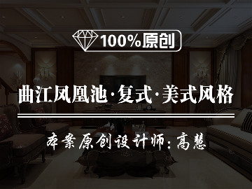 曲江·凤凰池复式204平米美式风格
