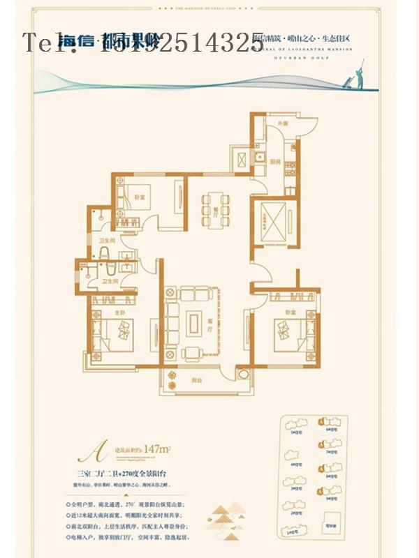 三居 海信 都市果岭 欧式 户型图图片来自快乐彩在海信·都市果岭147平三居室欧式的分享