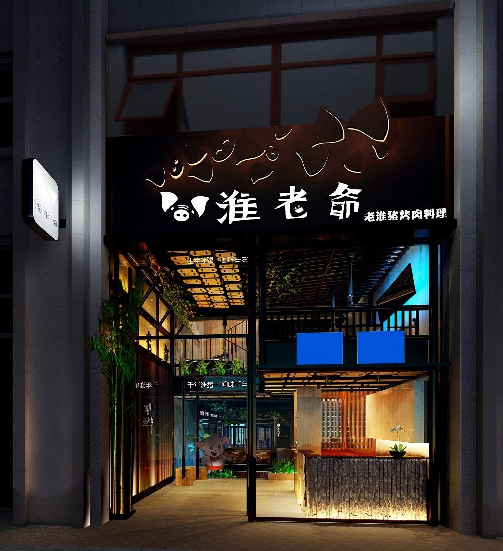 餐厅 80后 小资图片来自5DD餐饮设计机构在淮老爷烤肉的分享