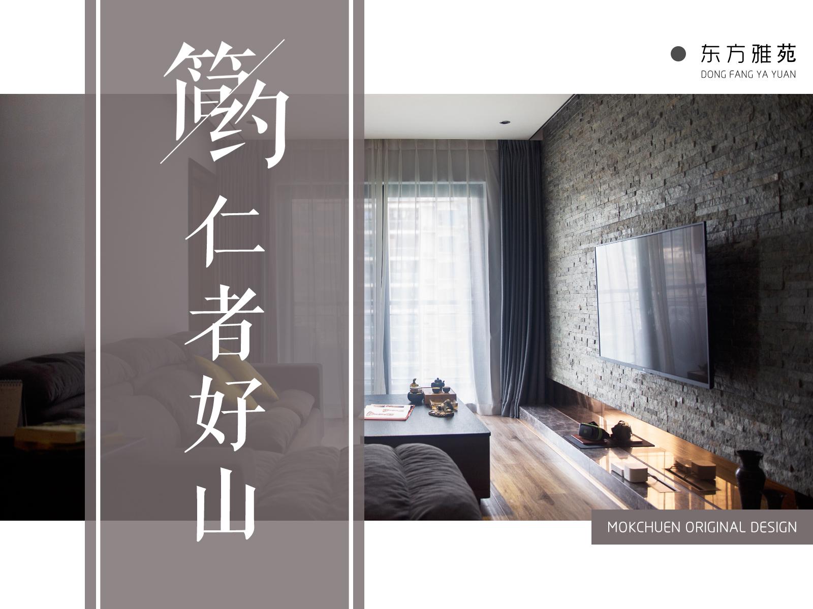 二居 小资 现代风格 简约 客厅 80后图片来自莫川建筑空间设计在东方雅苑紫金阁的分享