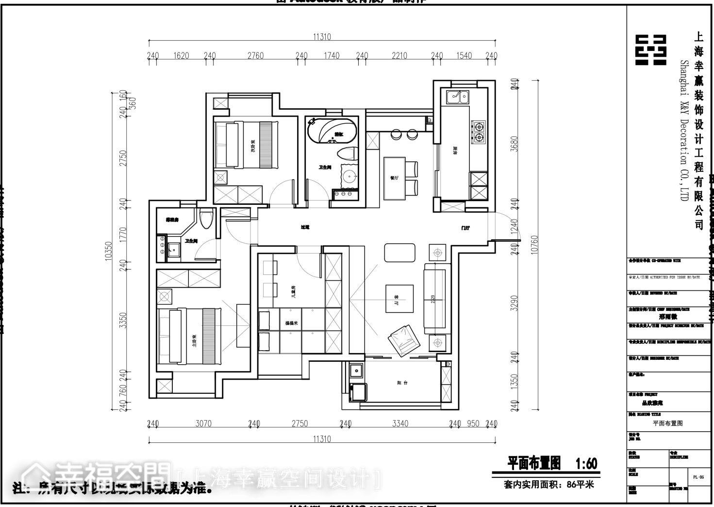简美 幸赢空间 上海装修 80后 小资 收纳 白领 新房 户型图图片来自幸福空间在86平,储物极限挑战!简约美式的分享