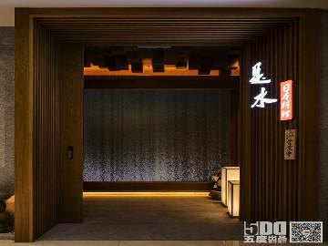 是水日本料理店