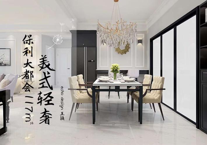 三居 保利大都会 美式轻奢 餐厅图片来自百家设计小刘在保利大都会117平美式轻奢的分享