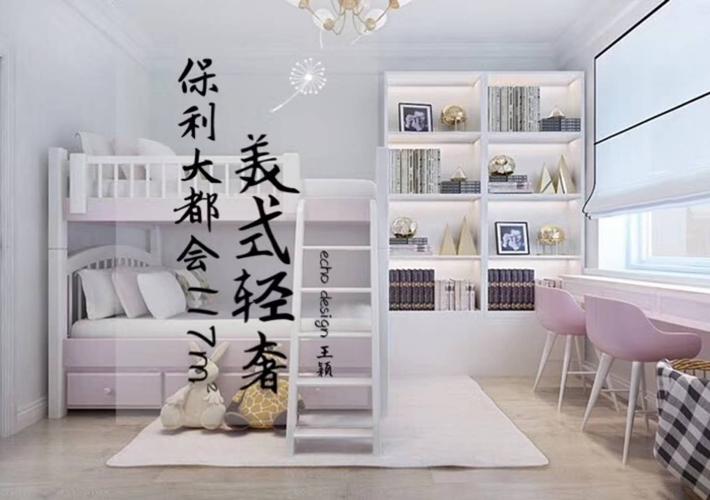 三居 保利大都会 美式轻奢 书房图片来自百家设计小刘在保利大都会117平美式轻奢的分享