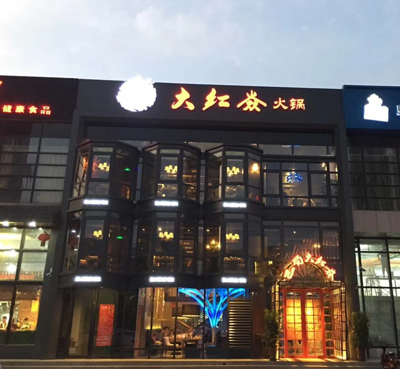 火锅店图片来自乔发明在大红焱火锅店的分享