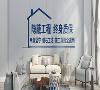 免费量房热线 400-820-1813  接案面积 :60平↑ 接案预算:半包6万↑  接案区域 :上海公寓、复式、别墅/大宅、商业空间 可预约参观:尚海郦景、恒盛豪庭、森兰名轩二期