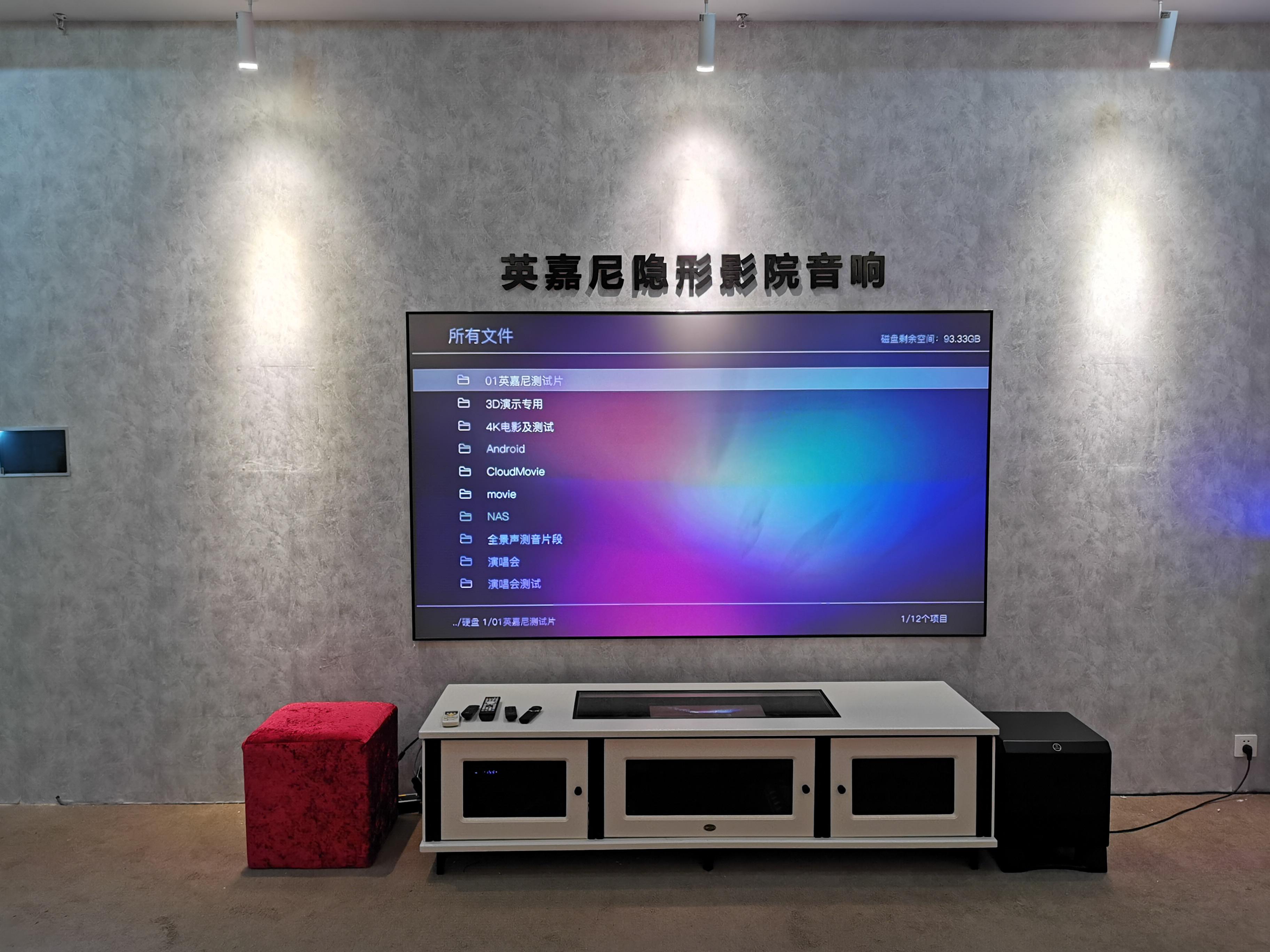 简约 别墅 客厅 家庭影院 智能家居 智能影院 客厅影院 隐形音箱 隐形音响图片来自英嘉尼隐形音响在英嘉尼总部智能隐形客厅影院系统的分享