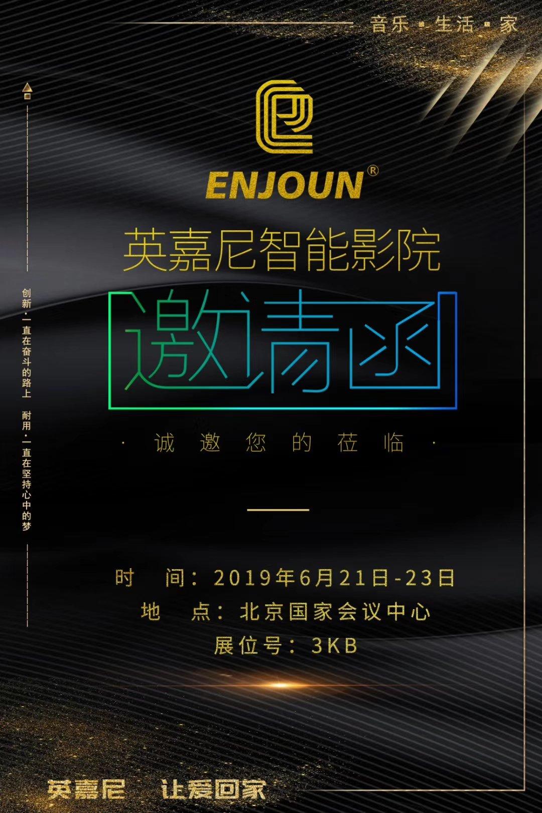 英嘉尼 ENJOUN 智能影院 家庭影院 CIT2019 隐形音箱 隐形音响 客厅影院图片来自英嘉尼隐形音响在北京CIT2019英嘉尼智能家庭影院的分享