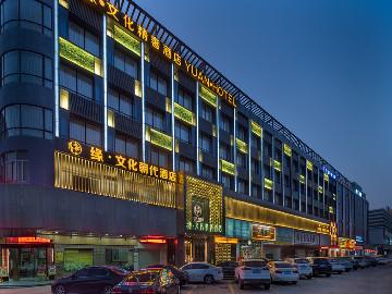 缘文化酒店