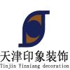 天津印象装饰工程有限公司