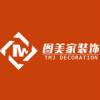 四川图美家装饰工程有限公司