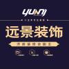 重庆远景装饰工程有限公司