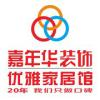 武汉嘉年华装饰设计工程有限公司