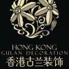 香港古兰设计装修公司成都分公司