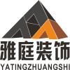 响水县雅庭装饰工程有限公司
