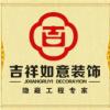 福州吉祥如意装饰设计工程公司