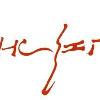 红厂装饰设计(北京)有限公司