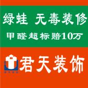 武汉君天装饰工程有限公司
