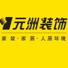 北京居然元洲装饰有限责任公司