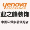 北京业之峰装饰郑州分公司