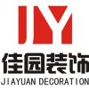 贵州快乐佳园装饰工程有限公司