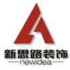 四川新思路装饰设计工程有限公司