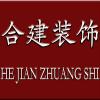 北京合建别墅装修