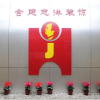 北京合建装饰小牛