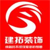 四川建拓建筑装饰工程有限公司