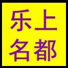 北京乐上名都装饰公司