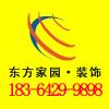 青岛东方家园装饰公司