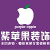 西安紫苹果装饰总部