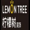 深圳柠檬树装饰设计工程有限公司
