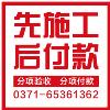 郑州大业美家装饰公司