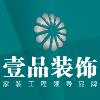 湖南壹品装饰设计工程有限公司