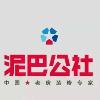 广州泥巴公社-小古