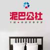 广东泥巴公社装饰