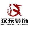 北京汉东装饰设计有限公司