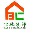 广州宝驰建筑装饰工程有限公司