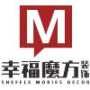 四川省幸福魔方装饰工程有限公司