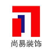 深圳尚易装饰设计有限公司