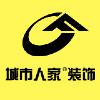 济南城市人家装饰工程有限公司