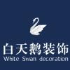 天津市白天鹅装饰工程有限公司