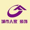 济南城市人家装饰设计公司