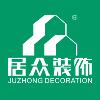 杭州居众装饰集团设计院