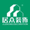 合肥居众装饰设计工程有限公司