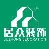 昆明居众装饰设计工程有限公司